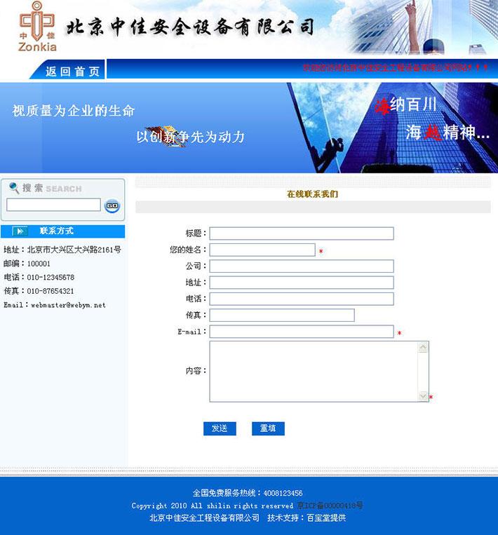 安全设备公司网站制作代码