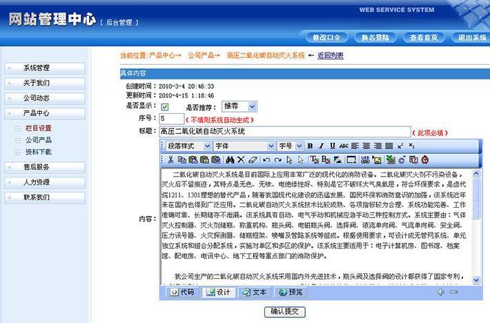 安全设备公司网站后台管理系统