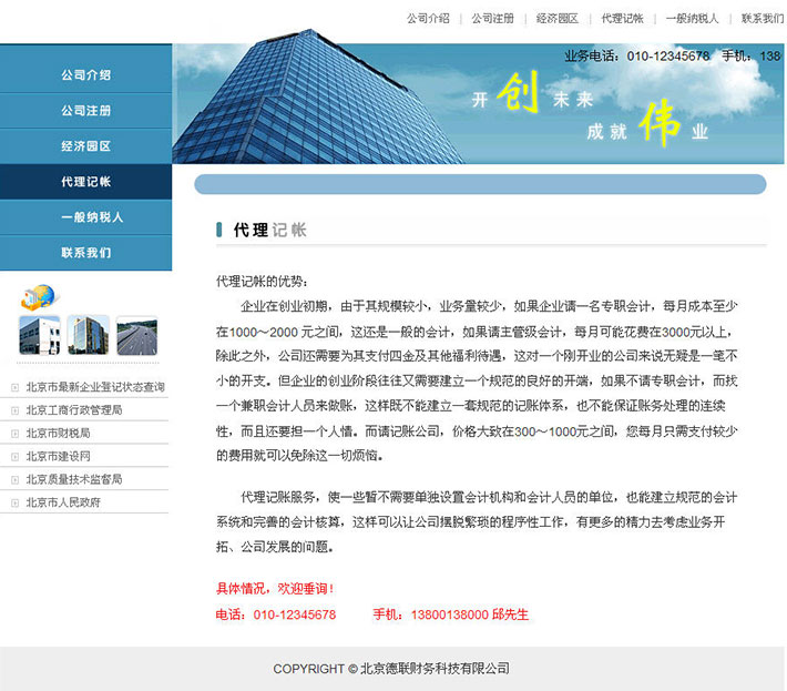 财务记账公司网站程序