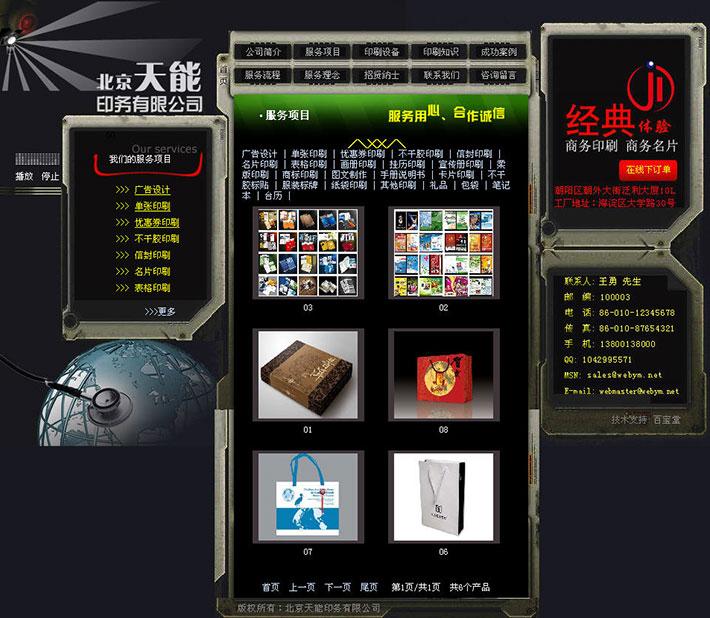 印刷厂网站源程序