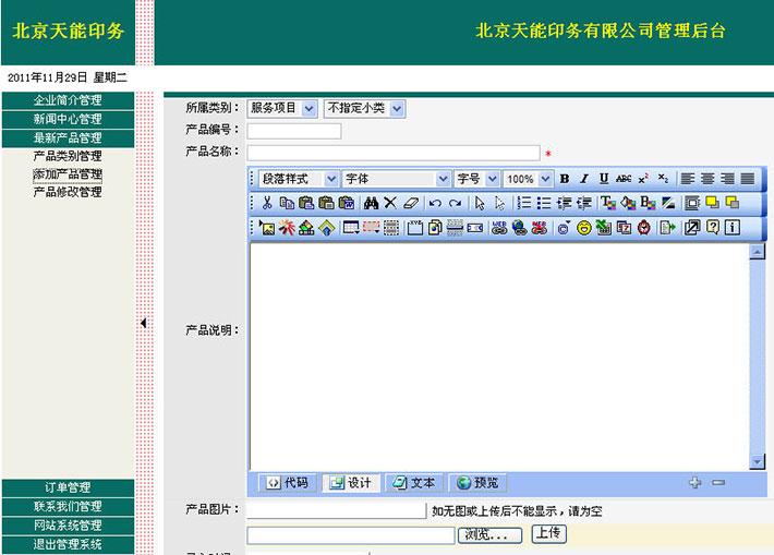 印务公司网站后台管理