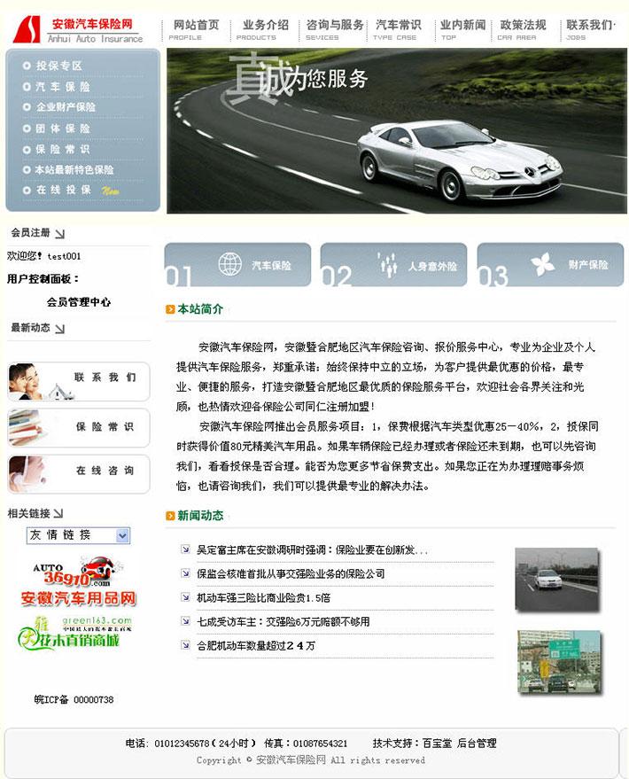 汽车保险网整站源代码