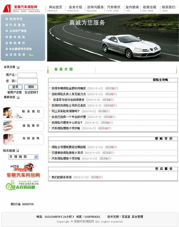 汽车保险公司网站源程序