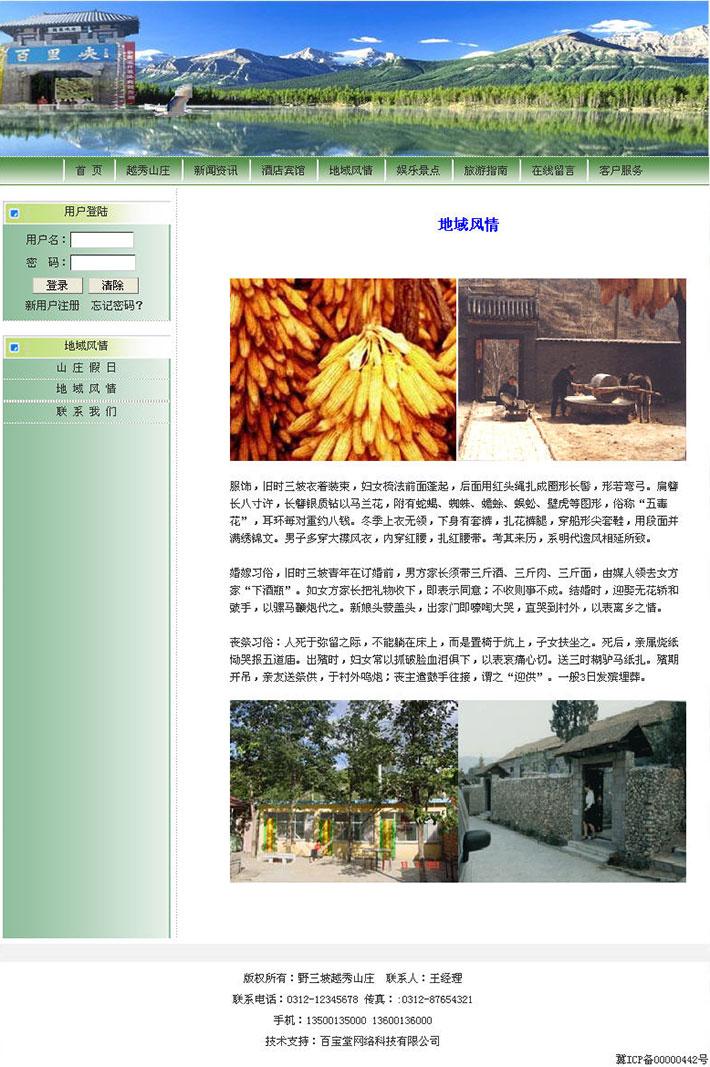 景区山庄网站源代码