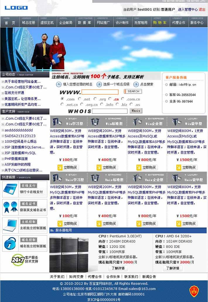 idc网络科技公司网站源程序