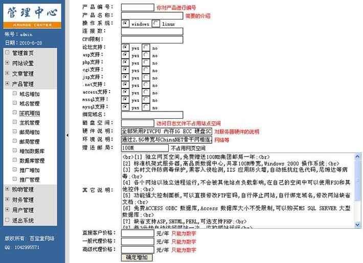 idc网络公司网站管理后台