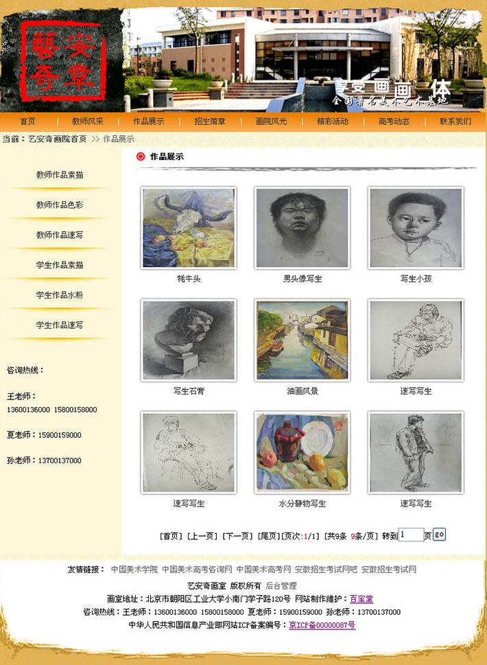 美术复习班网站程序