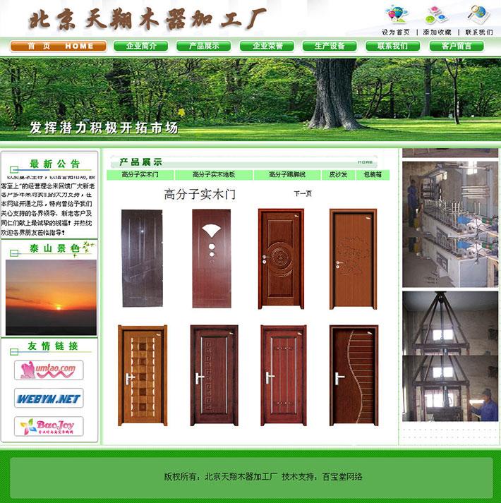 木器加工企业网站程序