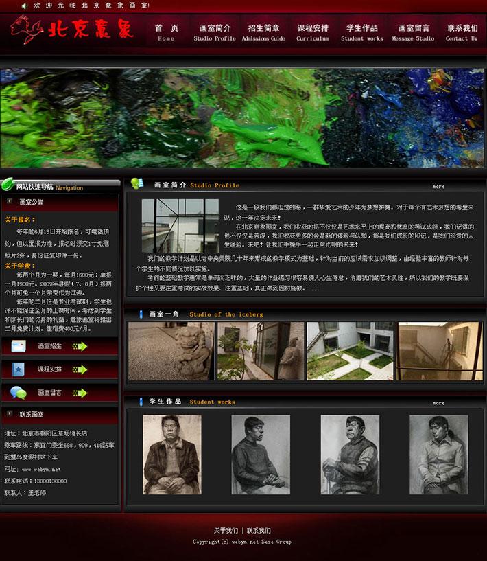 画室网站整站代码