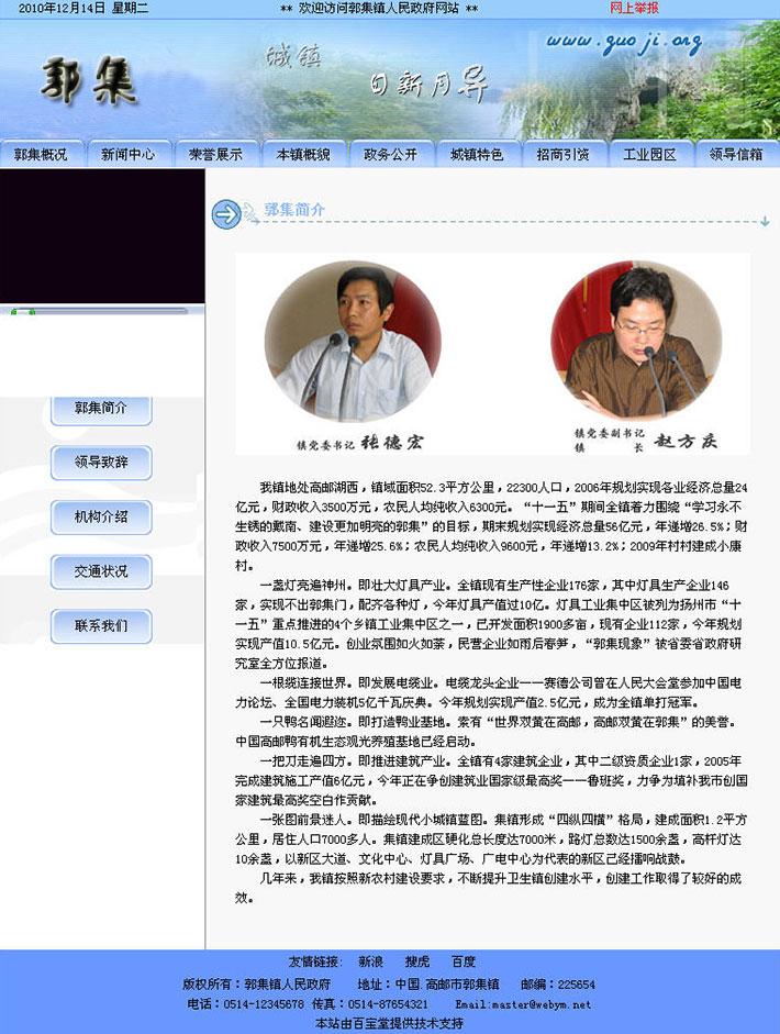 集镇政府网站源代码