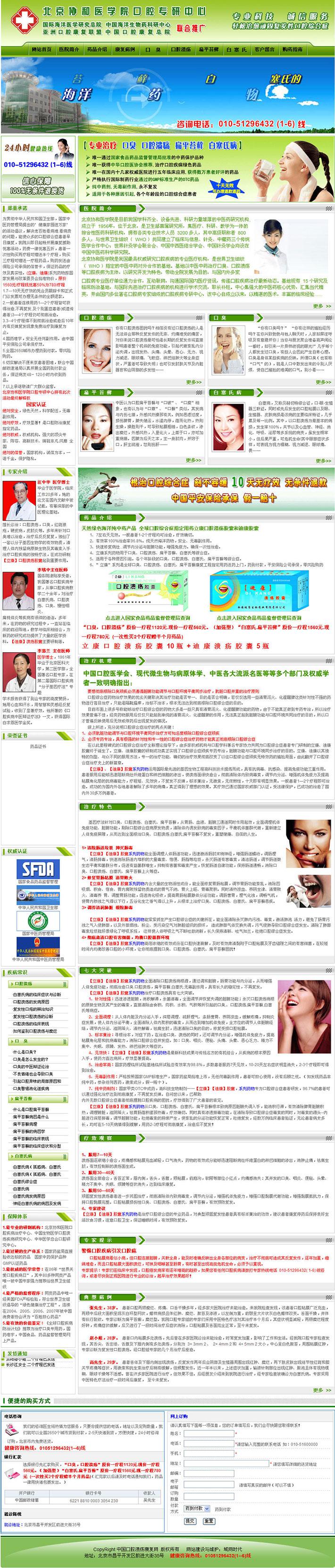 口腔保健中心网站代码