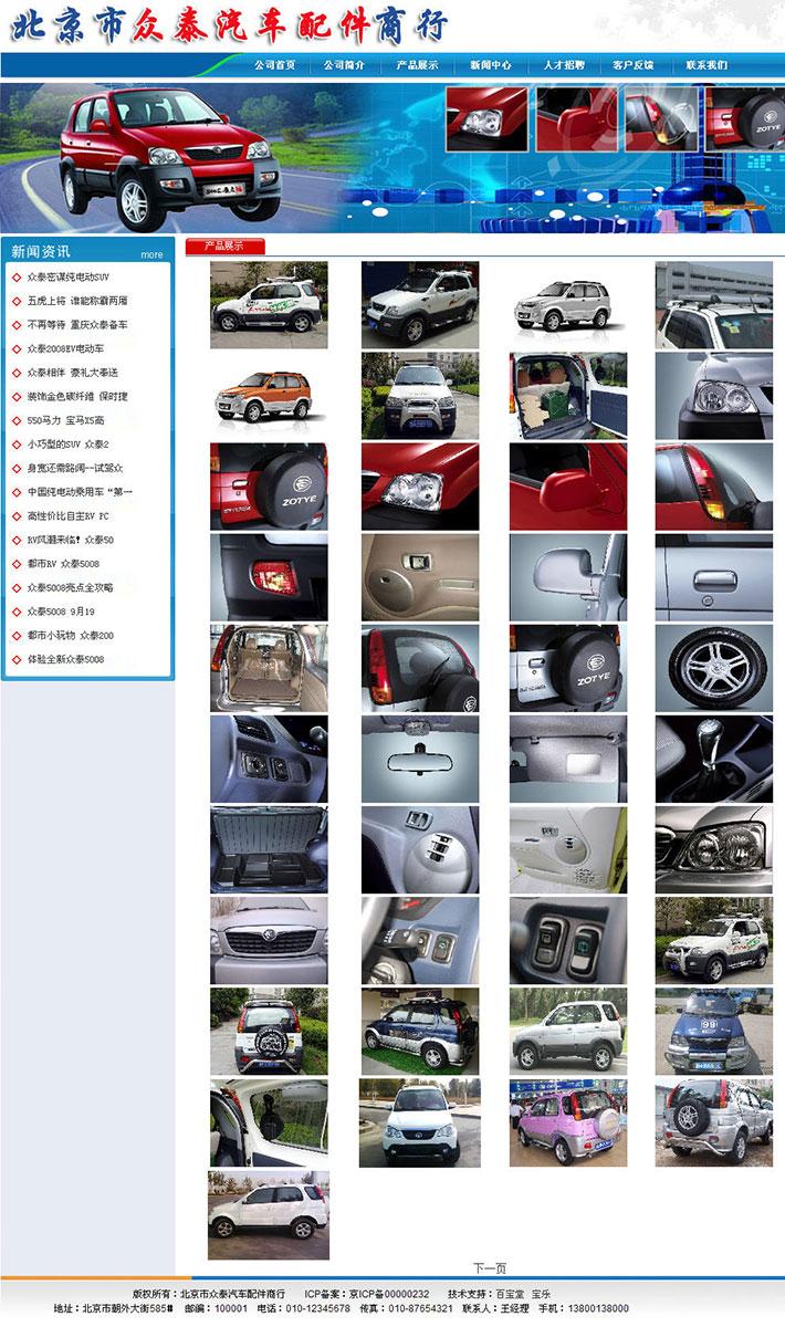 汽车零部件网站代码