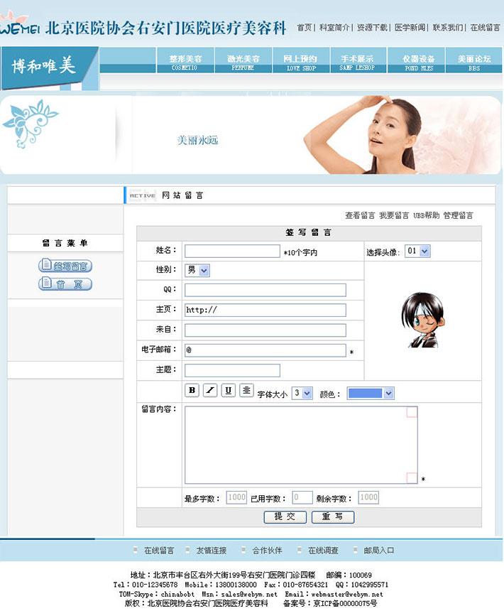 医疗美容网站源程序