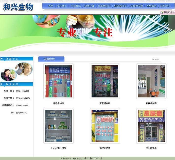 生物工程公司网站程序