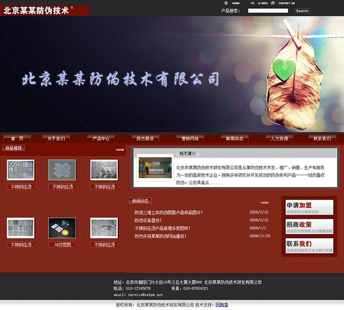 防伪设计公司网站源码
