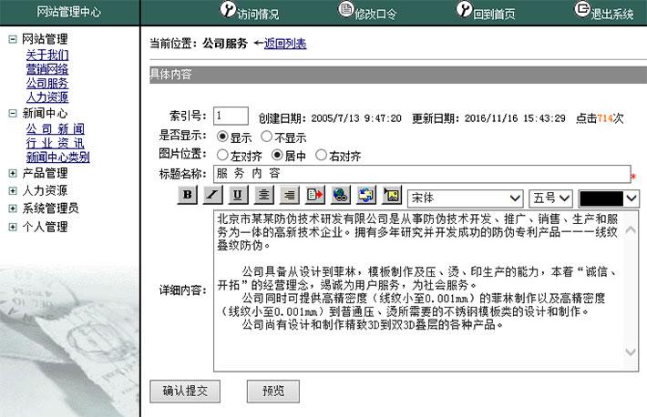 防伪企业网站后台管理系统