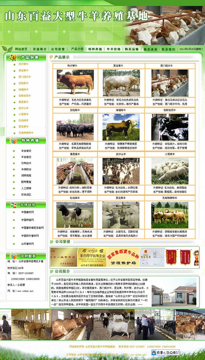 html畜牧养殖基地网站 静态源代码