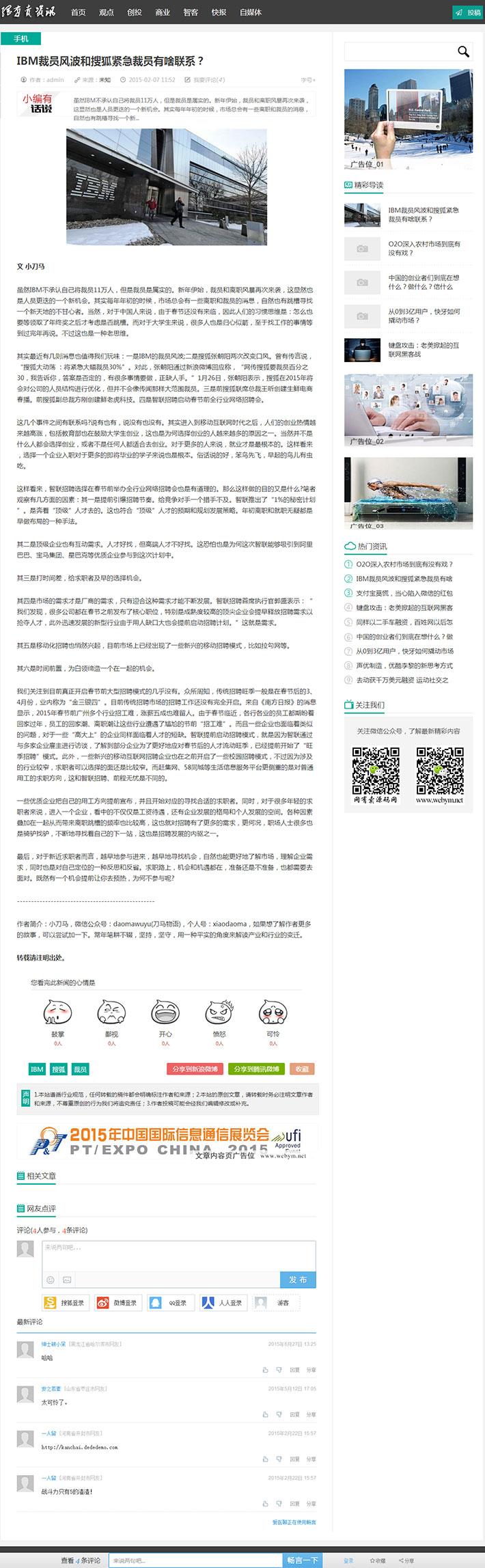 自媒体资讯信息网整站程序
