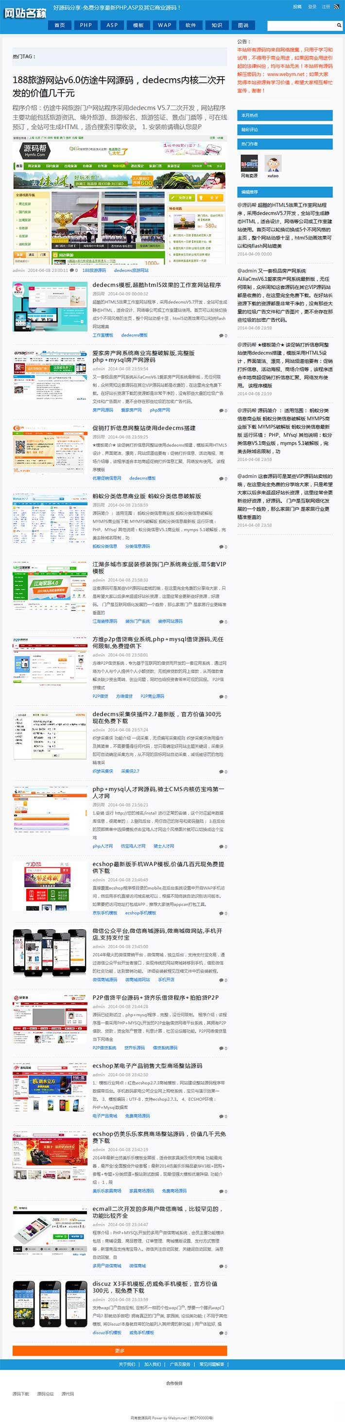 源码资源网站模板
