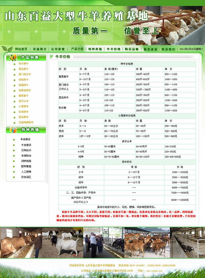 牛羊养殖基地网站程序