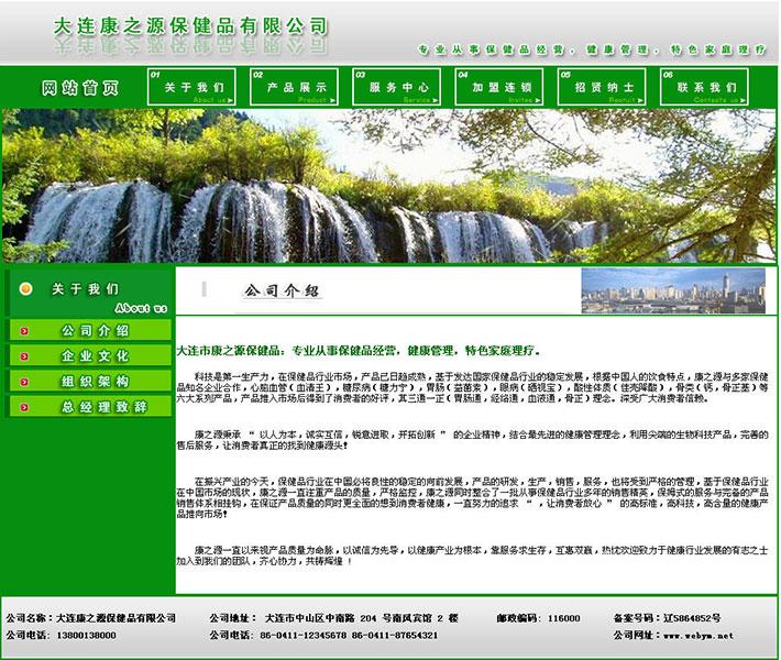 绿色风格保健品公司网站代码