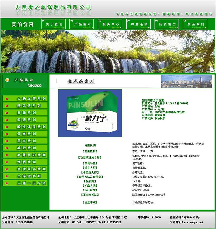 纯静态html保健品网站源代码