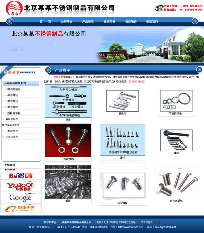 不锈钢公司网站制作源码