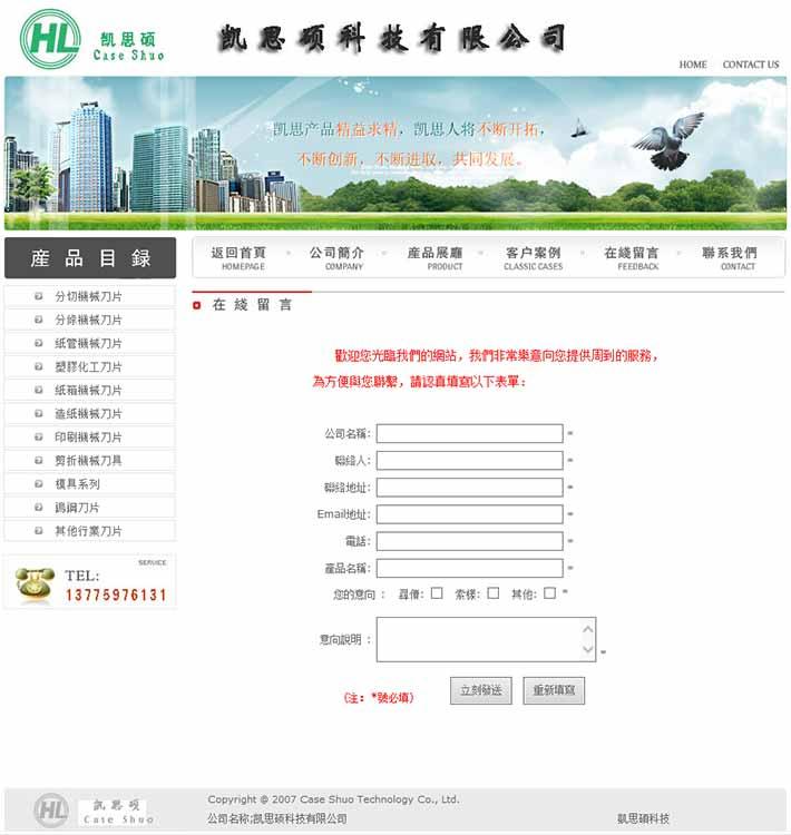 刀片模具企业网站源程序