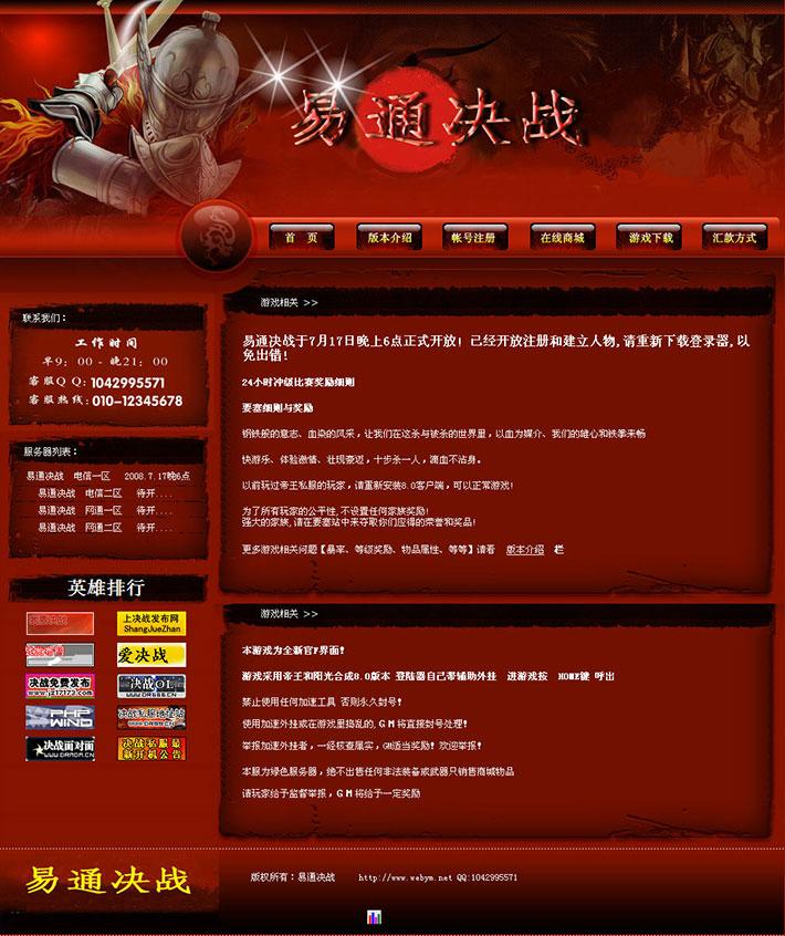 游戏私服发布网站代码