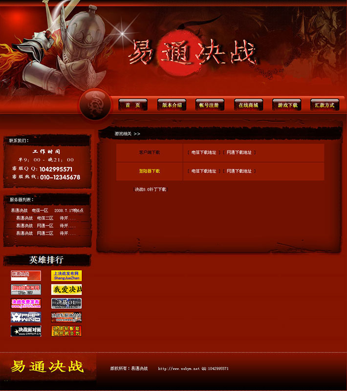 html游戏私服网站源程序